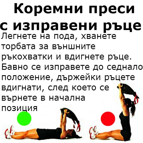 bulgarian-bag коремни преси