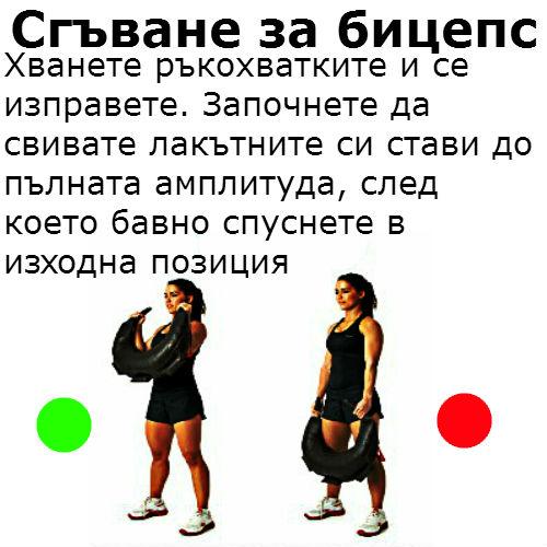bulgarian-bag сгъване за бицепс