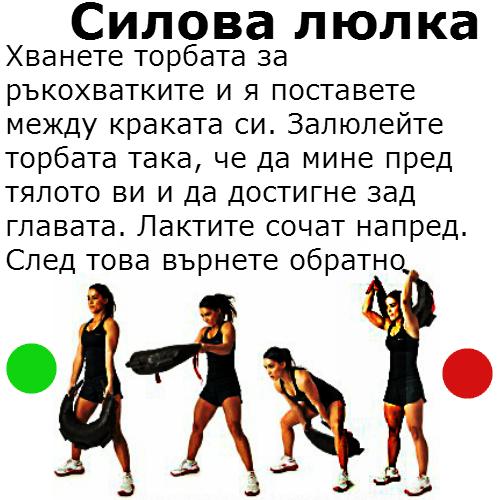 bulgarian-bag силова люлка