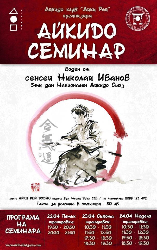 aikido seminar sofia