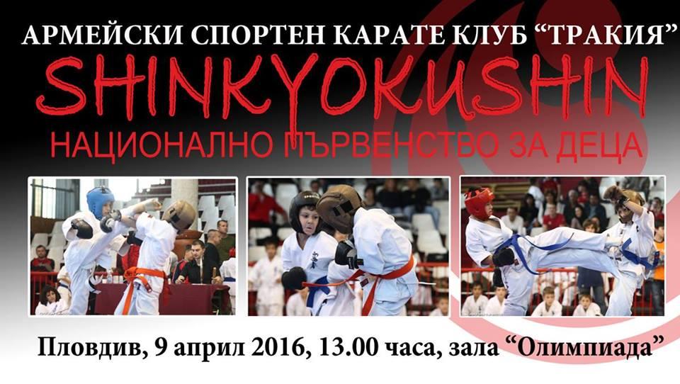 kids shinkyokushin 2016