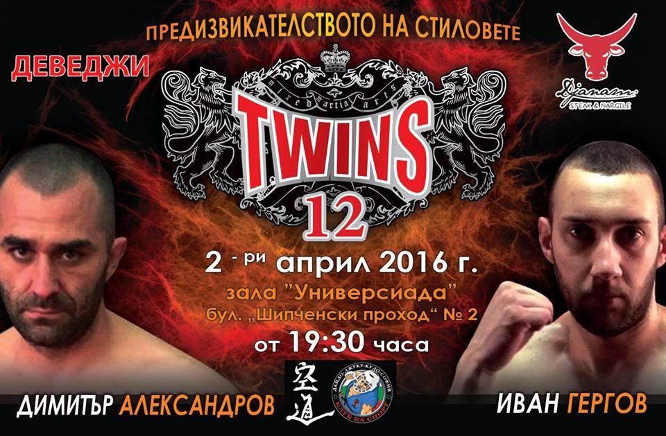 twins 12 box