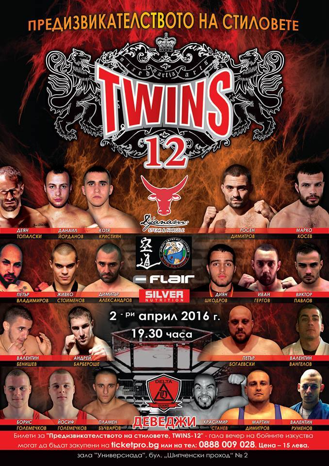 twins 12 fights