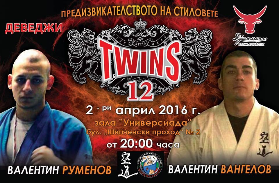 twins 12 kudo