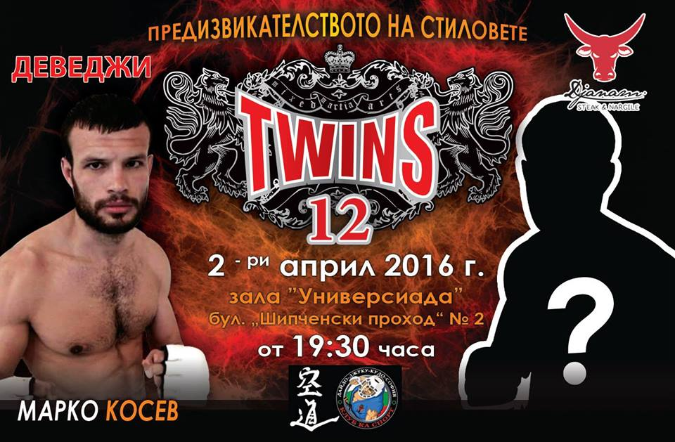 twins 12 marko kosev