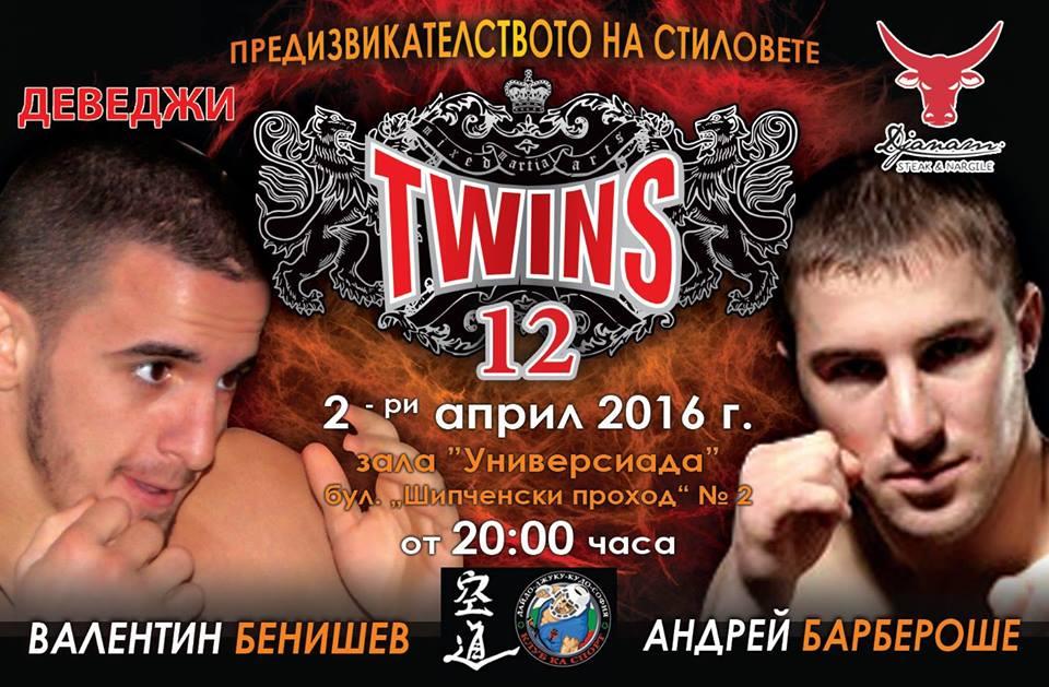 twins 12 mma 2