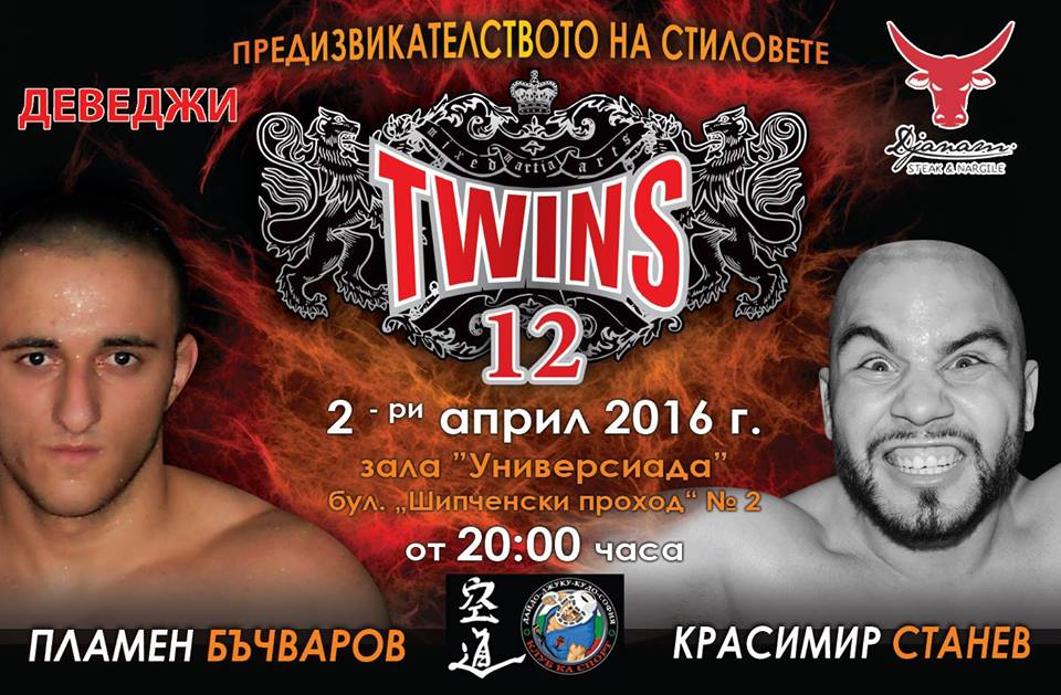 twins 12 mma