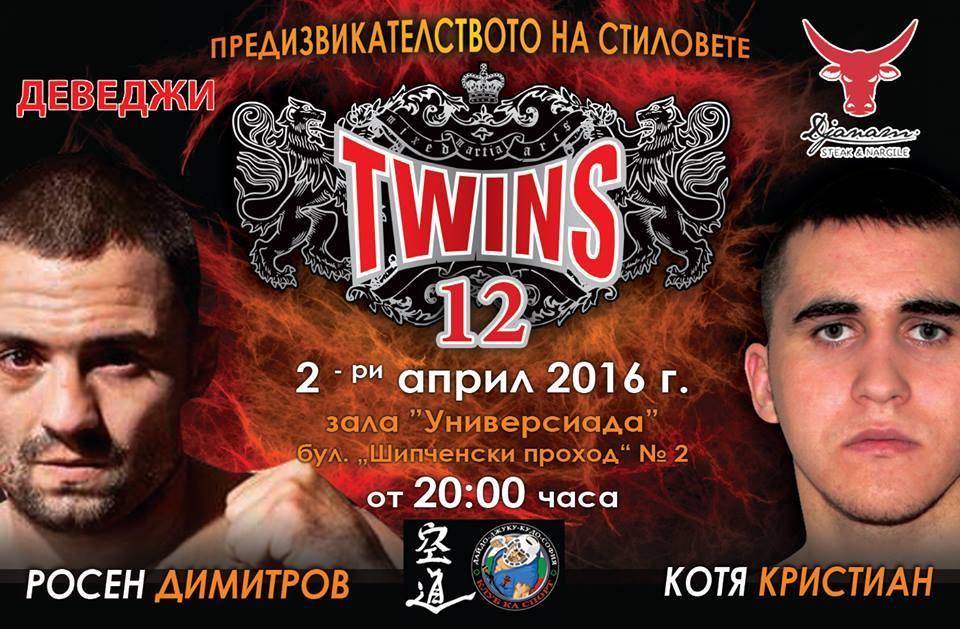 twins 12 rosen dimitrov