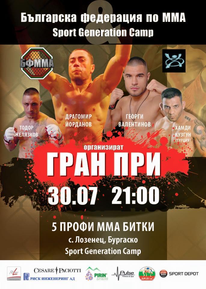 MMA Лозенец 2016