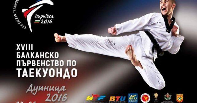 Балканското първенство по таекуондо в Дупница