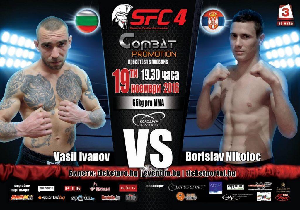 Vasil Ivanov Vs Borislav Nikolic