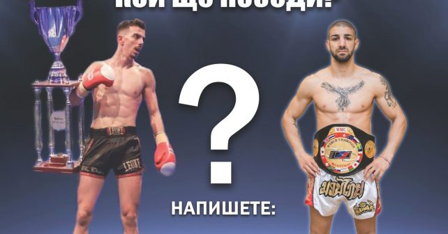 Константин Михайлов предизвика Антон Петров
