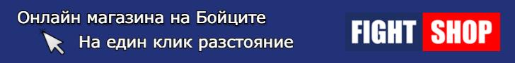 FightShop.BG  - Онлайн магазинът на Бойците